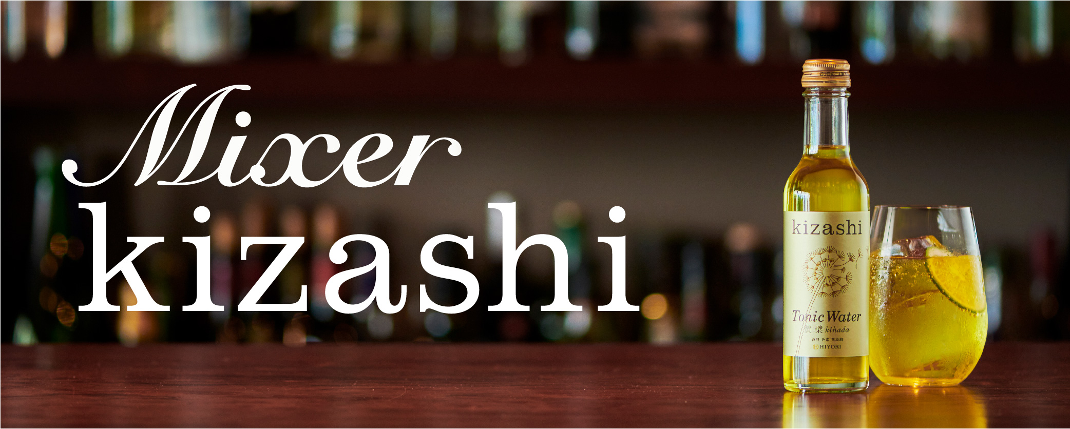 Mixer kizashi